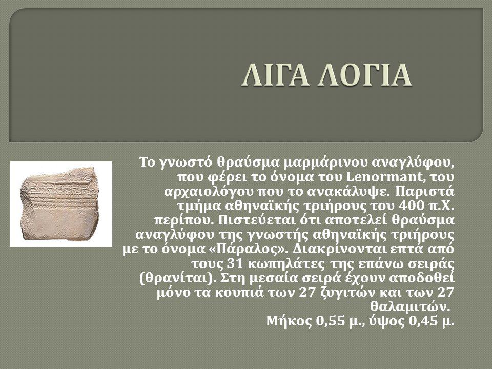 Το γνωστό θραύσμα μαρμάρινου αναγλύφου, που φέρει το όνομα του Lenormant, του αρχαιολόγου που το ανακάλυψε.