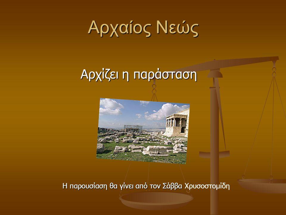 Aρχαίος Nεώς Η παρουσίαση θα γίνει από τον Σάββα Η παρουσίαση θα γίνει από τον Σάββα Xρυσοστομίδη Αρχίζει η παράσταση