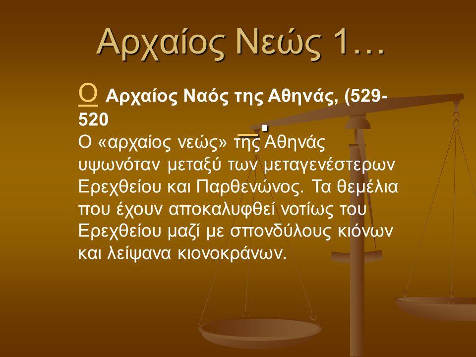 Aρχαίος Nεώς 1….... ΟΟ Αρχαίος Ναός της Αθηνάς, (529- 520 Ο «αρχαίος νεώς» της Αθηνάς υψωνόταν μεταξύ των μεταγενέστερων Ερεχθείου και Παρθενώνος. Τα