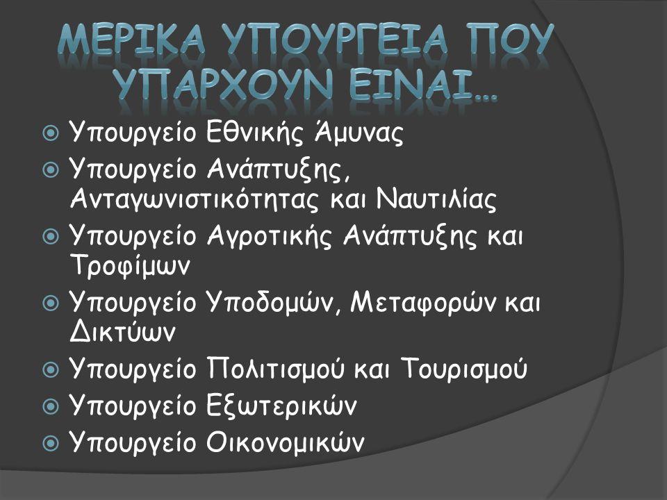  Υπουργείο Εθνικής Άμυνας  Υπουργείο Ανάπτυξης, Ανταγωνιστικότητας και Ναυτιλίας  Υπουργείο Αγροτικής Ανάπτυξης και Τροφίμων  Υπουργείο Υποδομών, Μεταφορών και Δικτύων  Υπουργείο Πολιτισμού και Τουρισμού  Υπουργείο Εξωτερικών  Υπουργείο Οικονομικών