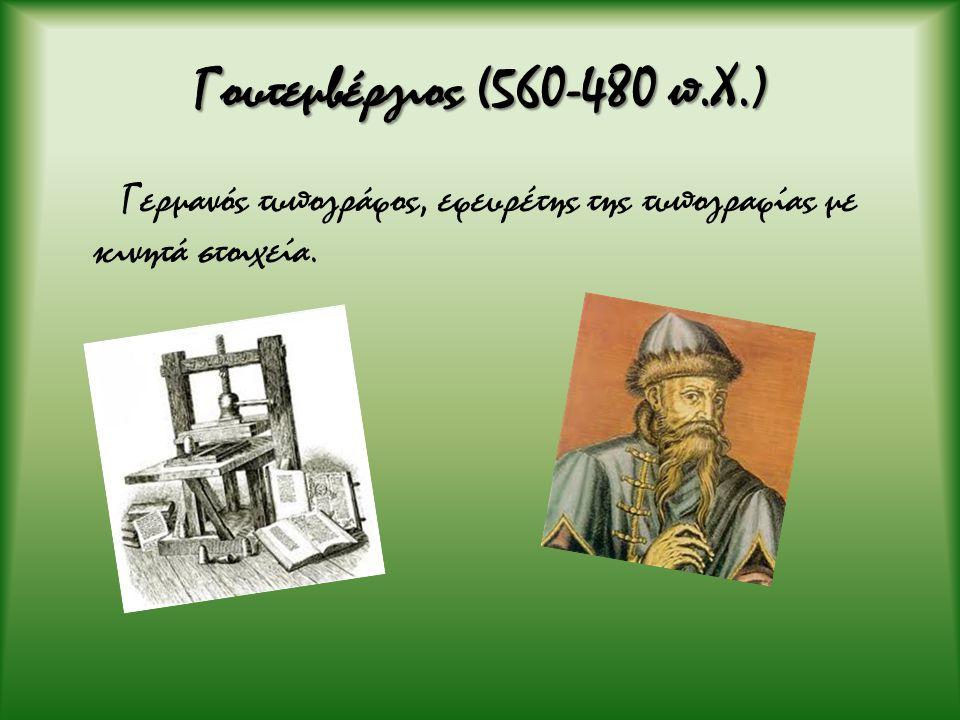 Γουτεμβέργιος (560-480 π.Χ.) Γερμανός τυπογράφος, εφευρέτης της τυπογραφίας με κινητά στοιχεία.