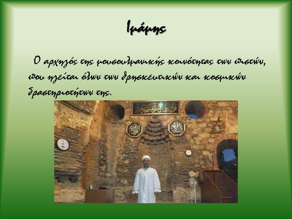 Ιμάμης Ο αρχηγός της μουσουλμανικής κοινότητας των πιστών, που ηγείται όλων των θρησκευτικών και κοσμικών δραστηριοτήτων της.
