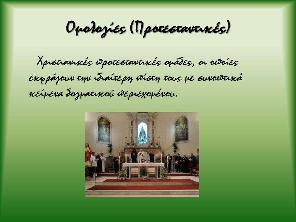 Ομολογίες (Προτεσταντικές) Χριστιανικές προτεσταντικές ομάδες, οι οποίες εκφράζουν την ιδιαίτερη πίστη τους με συνοπτικά κείμενα δογματικού περιεχομέν
