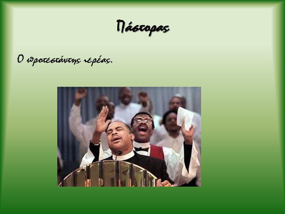 Πάστορας Ο προτεστάντης ιερέας.