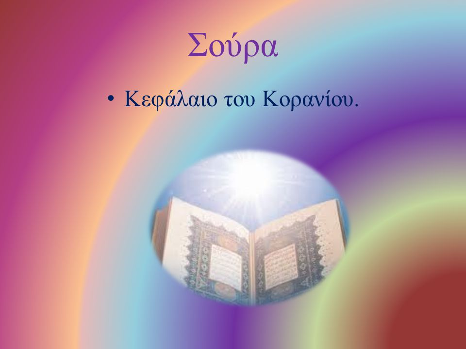 Σούρα Κεφάλαιο του Κορανίου.
