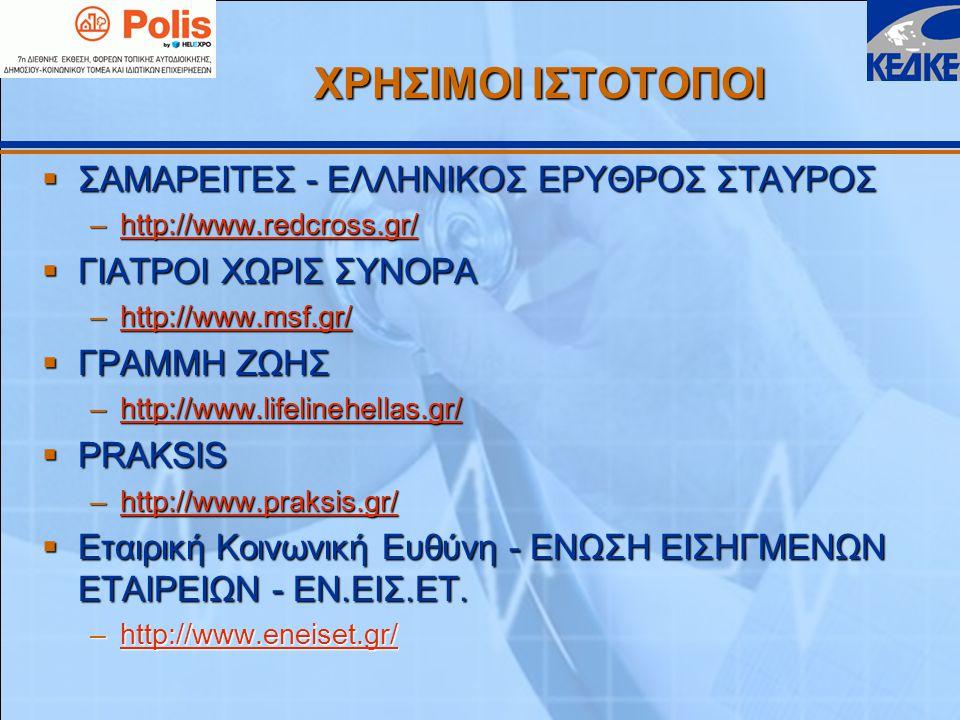  ΣΑΜΑΡΕΙΤΕΣ - ΕΛΛΗΝΙΚΟΣ ΕΡΥΘΡΟΣ ΣΤΑΥΡΟΣ –http://www.redcross.gr/ http://www.redcross.gr/  ΓΙΑΤΡΟΙ ΧΩΡΙΣ ΣΥΝΟΡΑ –http://www.msf.gr/ http://www.msf.gr/  ΓΡΑΜΜΗ ΖΩΗΣ –http://www.lifelinehellas.gr/ http://www.lifelinehellas.gr/  PRAKSIS –http://www.praksis.gr/ http://www.praksis.gr/  Εταιρική Κοινωνική Ευθύνη - ΕΝΩΣΗ ΕΙΣΗΓΜΕΝΩΝ ΕΤΑΙΡΕΙΩΝ - ΕΝ.ΕΙΣ.ΕΤ.