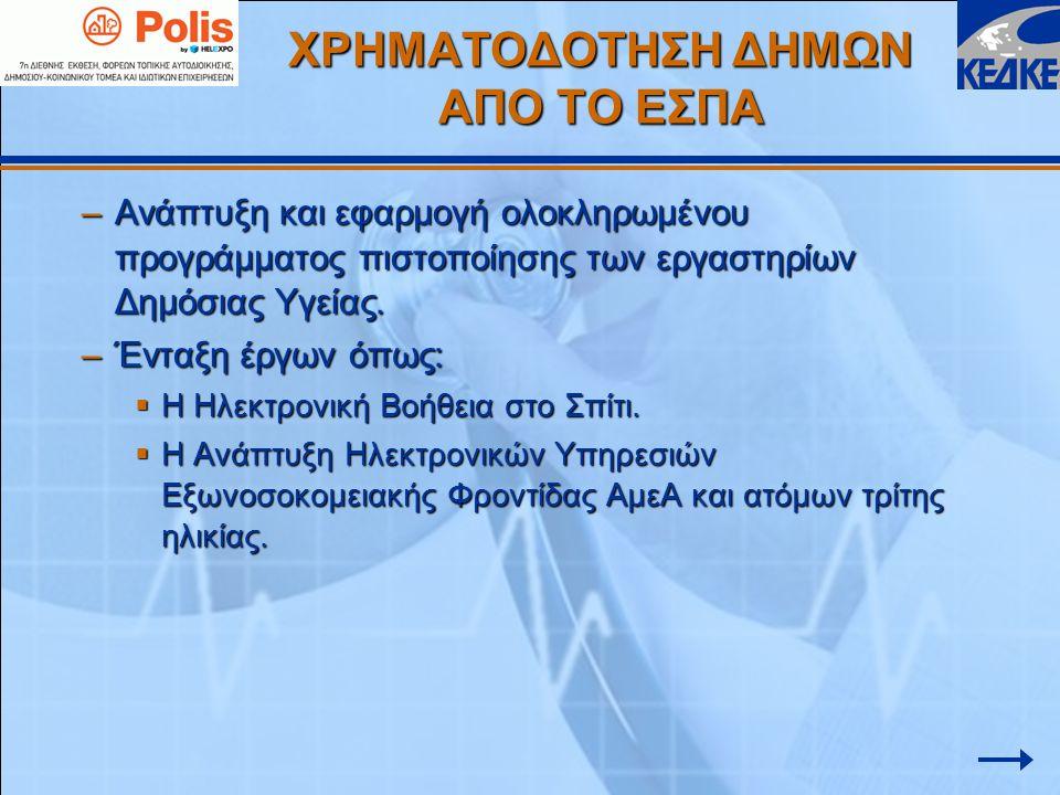 –Ανάπτυξη και εφαρμογή ολοκληρωμένου προγράμματος πιστοποίησης των εργαστηρίων Δημόσιας Υγείας.