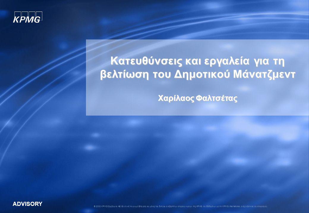 ADVISORY © 2008 KPMG Σύμβουλοι ΑΕ.