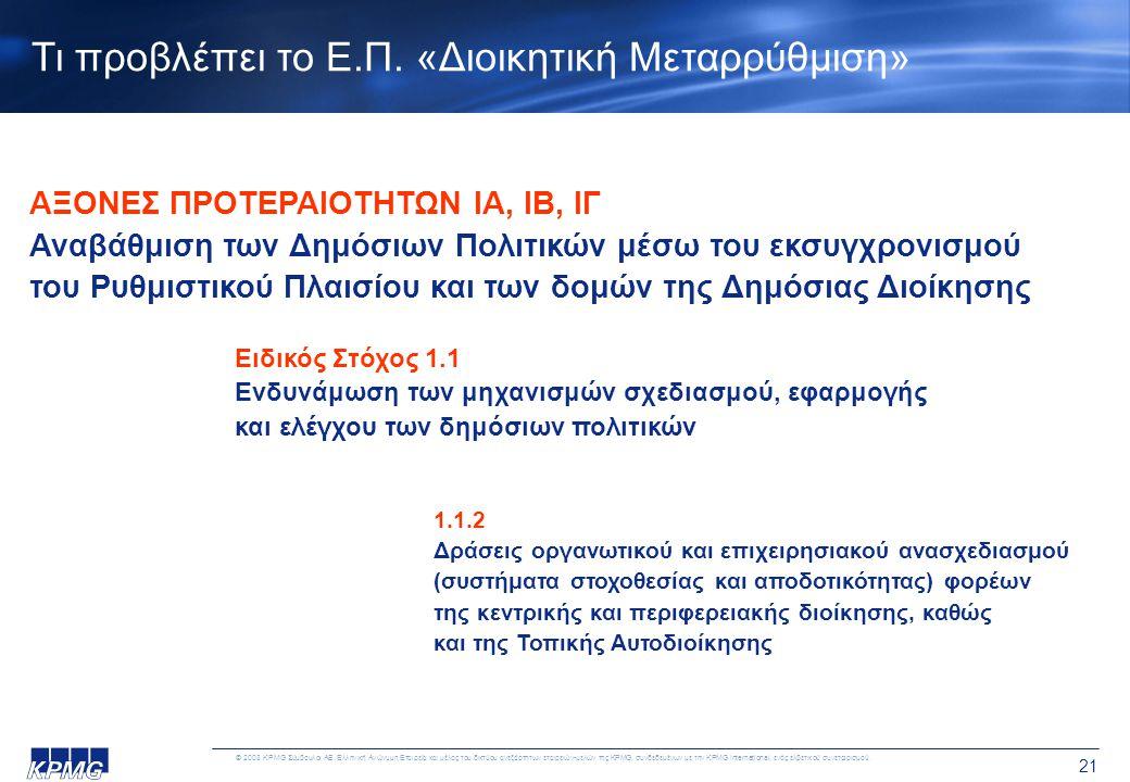 © 2008 KPMG Σύμβουλοι ΑΕ.