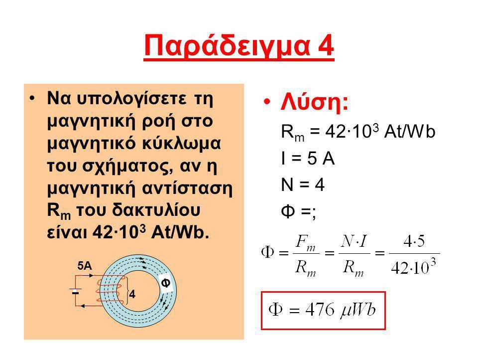 Παράδειγμα 4 Να υπολογίσετε τη μαγνητική ροή στο μαγνητικό κύκλωμα του σχήματος, αν η μαγνητική αντίσταση R m του δακτυλίου είναι 42·10 3 At/Wb. Λύση: