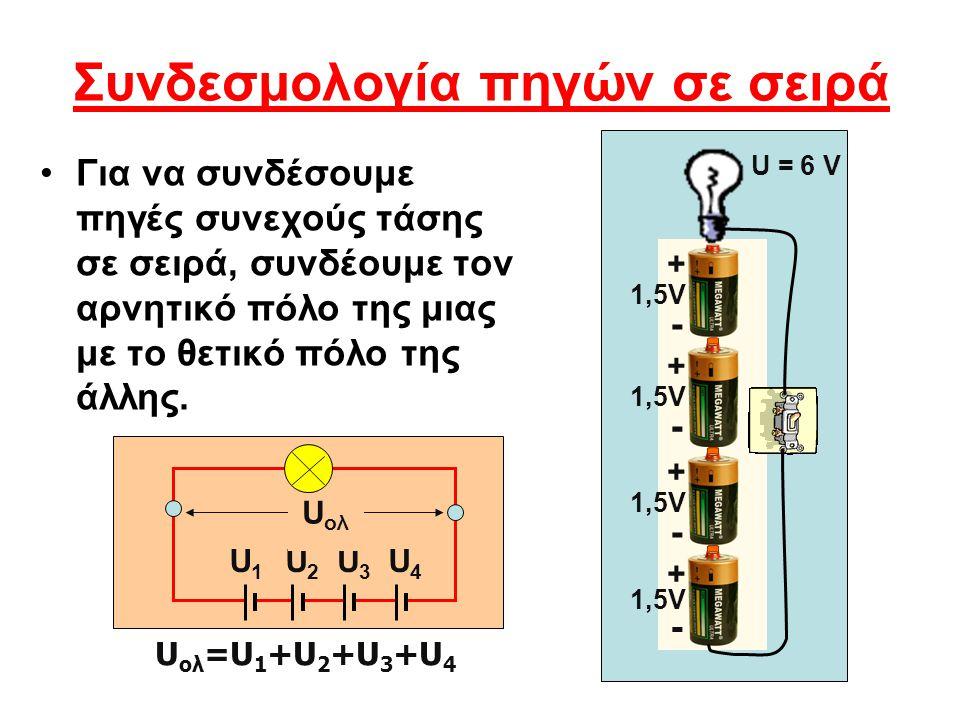 Συνδεσμολογία πηγών σε σειρά Για να συνδέσουμε πηγές συνεχούς τάσης σε σειρά, συνδέουμε τον αρνητικό πόλο της μιας με το θετικό πόλο της άλλης. U1U1 U