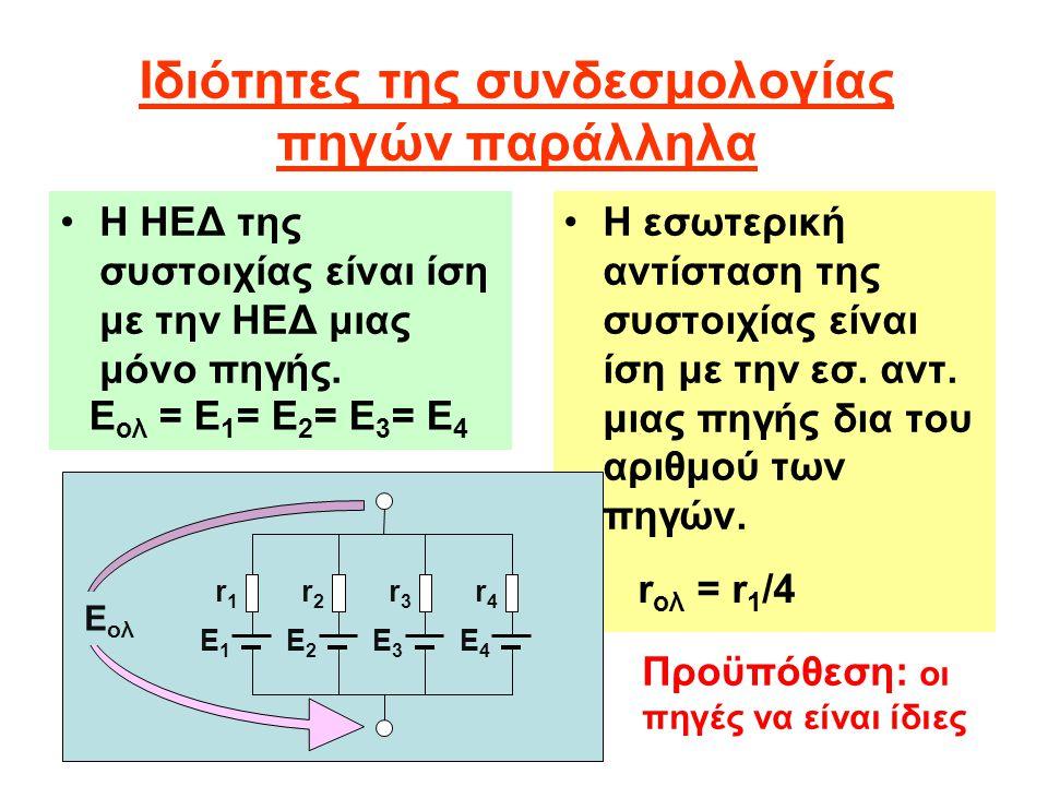 Ιδιότητες της συνδεσμολογίας πηγών παράλληλα Η ΗΕΔ της συστοιχίας είναι ίση με την ΗΕΔ μιας μόνο πηγής. Η εσωτερική αντίσταση της συστοιχίας είναι ίση