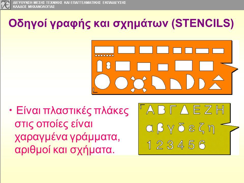 ΔΙΕΥΘΥΝΣΗ ΜΕΣΗΣ ΤΕΧΝΙΚΗΣ ΚΑΙ ΕΠΑΓΓΕΛΜΑΤΙΚΗΣ ΕΚΠΑΙΔΕΥΣΗΣ ΚΛΑΔΟΣ ΜΗΧΑΝΟΛΟΓΙΑΣ Οδηγοί γραφής και σχημάτων (STENCILS) Είναι πλαστικές πλάκες στις οποίες είναι χαραγμένα γράμματα, αριθμοί και σχήματα.