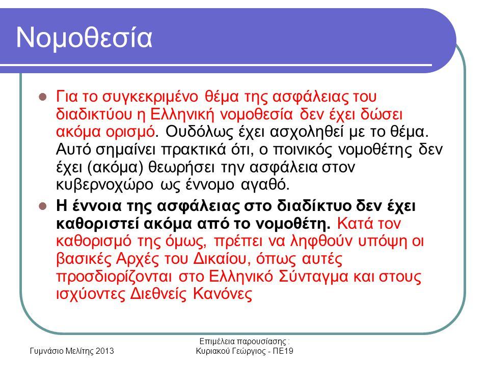 Γυμνάσιο Μελίτης 2013 Επιμέλεια παρουσίασης : Κυριακού Γεώργιος - ΠΕ19 Νομοθεσία Για το συγκεκριμένο θέμα της ασφάλειας του διαδικτύου η Ελληνική νομοθεσία δεν έχει δώσει ακόμα ορισμό.