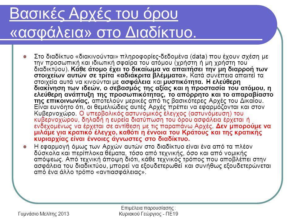 Γυμνάσιο Μελίτης 2013 Επιμέλεια παρουσίασης : Κυριακού Γεώργιος - ΠΕ19 Βασικές Αρχές του όρου «ασφάλεια» στο Διαδίκτυο.