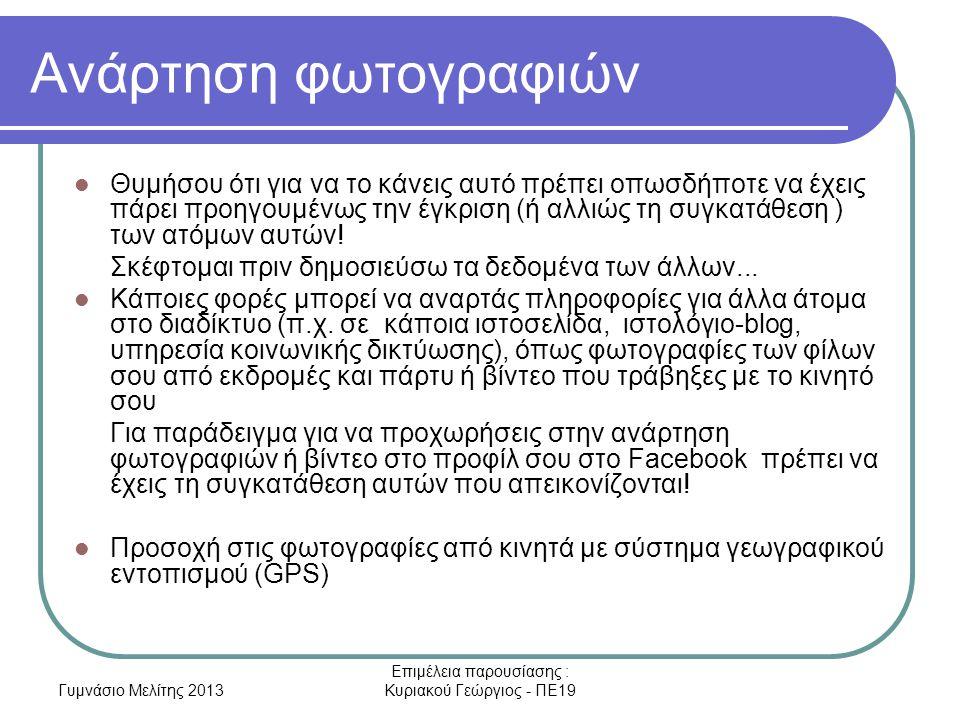 Γυμνάσιο Μελίτης 2013 Επιμέλεια παρουσίασης : Κυριακού Γεώργιος - ΠΕ19 Ανάρτηση φωτογραφιών Θυμήσου ότι για να το κάνεις αυτό πρέπει οπωσδήποτε να έχεις πάρει προηγουμένως την έγκριση (ή αλλιώς τη συγκατάθεση ) των ατόμων αυτών.