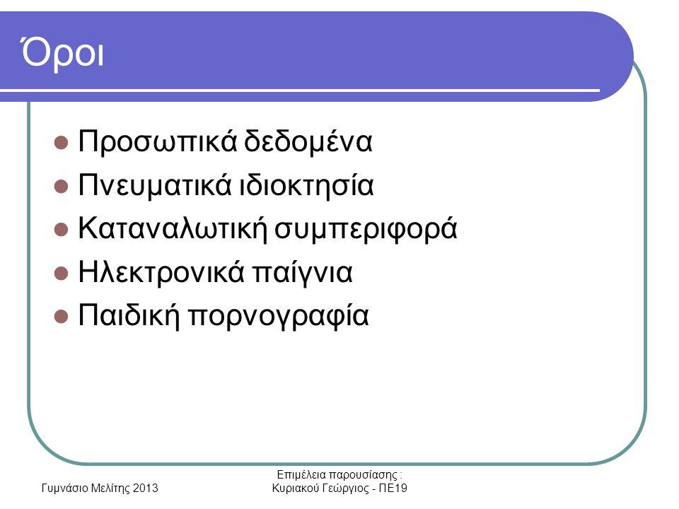 Γυμνάσιο Μελίτης 2013 Επιμέλεια παρουσίασης : Κυριακού Γεώργιος - ΠΕ19 Όροι Προσωπικά δεδομένα Πνευματικά ιδιοκτησία Καταναλωτική συμπεριφορά Ηλεκτρονικά παίγνια Παιδική πορνογραφία
