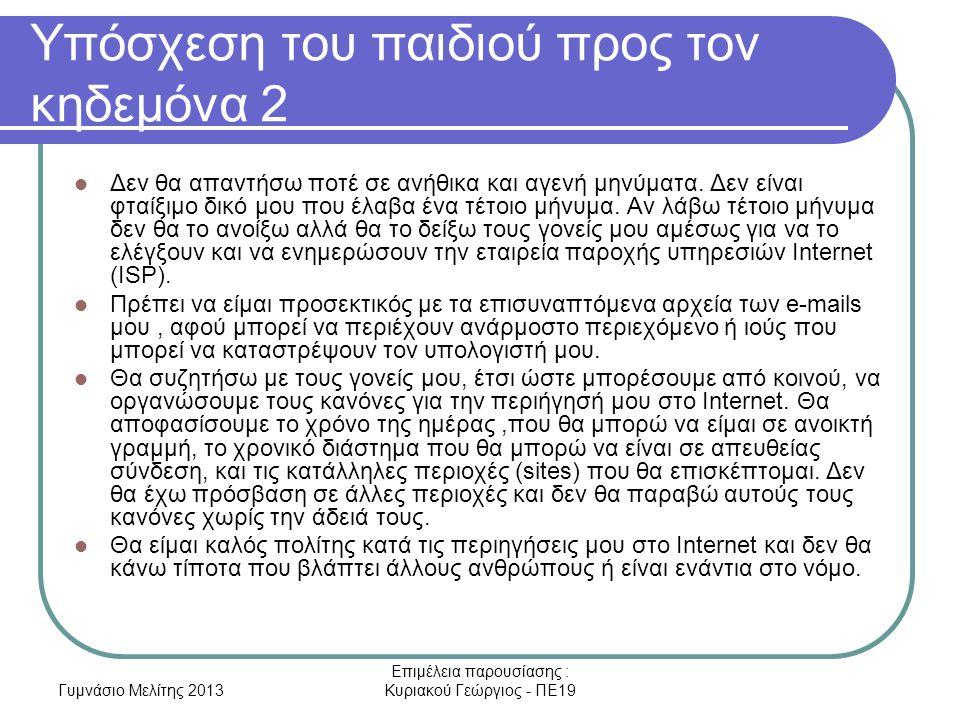 Γυμνάσιο Μελίτης 2013 Επιμέλεια παρουσίασης : Κυριακού Γεώργιος - ΠΕ19 Υπόσχεση του παιδιού προς τον κηδεμόνα 2 Δεν θα απαντήσω ποτέ σε ανήθικα και αγενή μηνύματα.