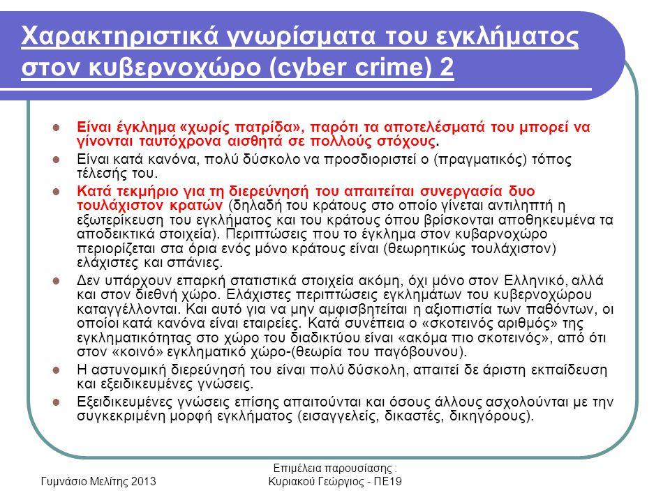 Γυμνάσιο Μελίτης 2013 Επιμέλεια παρουσίασης : Κυριακού Γεώργιος - ΠΕ19 Υπόσχεση του παιδιού προς τον κηδεμόνα Ποτέ δεν θα δώσω προσωπικές πληροφορίες για εμένα ή για την οικογένειά μου, στο διαδίκτυο χωρίς άδεια των γονέων μου όπως: - διευθύνσεις κατοικίας - αριθμούς τηλεφώνου - διεύθυνση/τηλέφωνο εργασίας γονέων - όνομα ή θέση του σχολείου - Διάφορα μέρη που συχνάζω (καφετέρια κ.λ.π) - Κωδικούς πρόσβασης λογαριασμών Internet (ακόμη και στους καλύτερους φίλους) Δεν θα χρησιμοποιήσω το πραγματικό όνομά μου στα δωμάτια συνομιλίας - αλλά θα κάνω χρήση ψευδώνυμου (nick name).