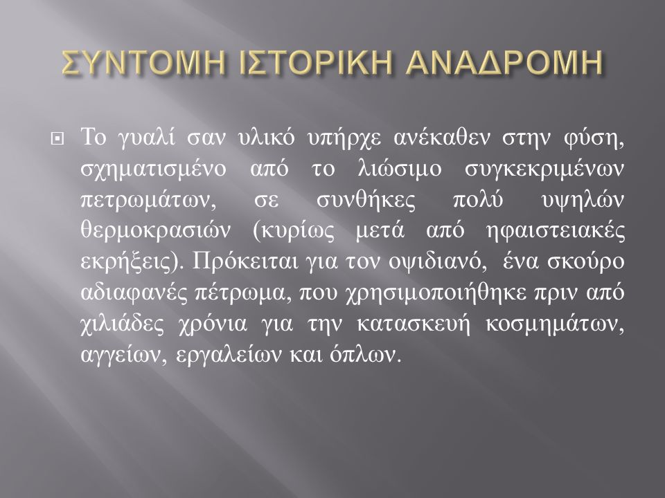  Στην Ελλάδα το γυαλί πρωτοεμφανίζεται κατά τον 14 ο π.