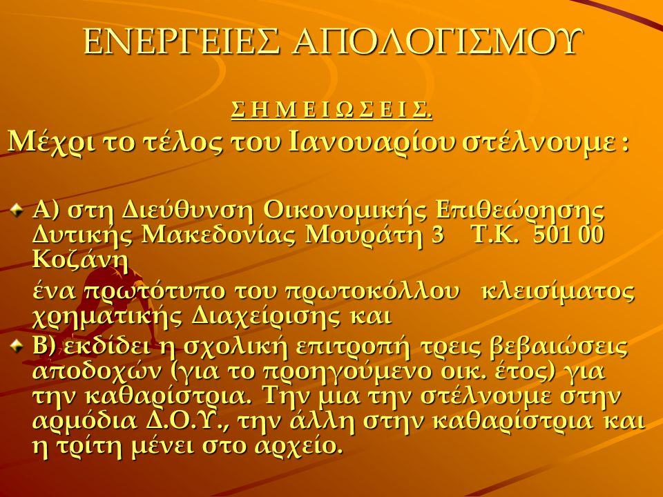 ΕΝΕΡΓΕΙΕΣ ΑΠΟΛΟΓΙΣΜΟΥ Σ Η Μ Ε Ι Ω Σ Ε Ι Σ. Μέχρι το τέλος του Ιανουαρίου στέλνουμε : Α) στη Διεύθυνση Οικονομικής Επιθεώρησης Δυτικής Μακεδονίας Μουρά