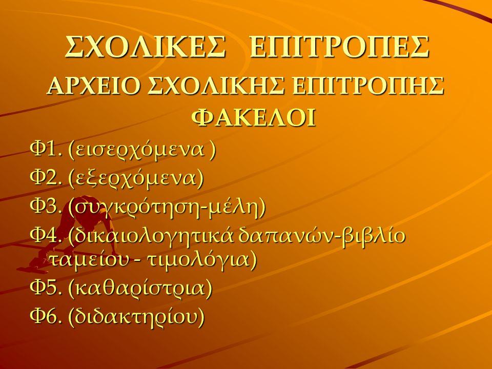 ΣΧΟΛΙΚΕΣ ΕΠΙΤΡΟΠΕΣ ΑΡΧΕΙΟ ΣΧΟΛΙΚΗΣ ΕΠΙΤΡΟΠΗΣ ΦΑΚΕΛΟΙ Φ1. (εισερχόμενα ) Φ2. (εξερχόμενα) Φ3. (συγκρότηση-μέλη) Φ4. (δικαιολογητικά δαπανών-βιβλίο ταμε
