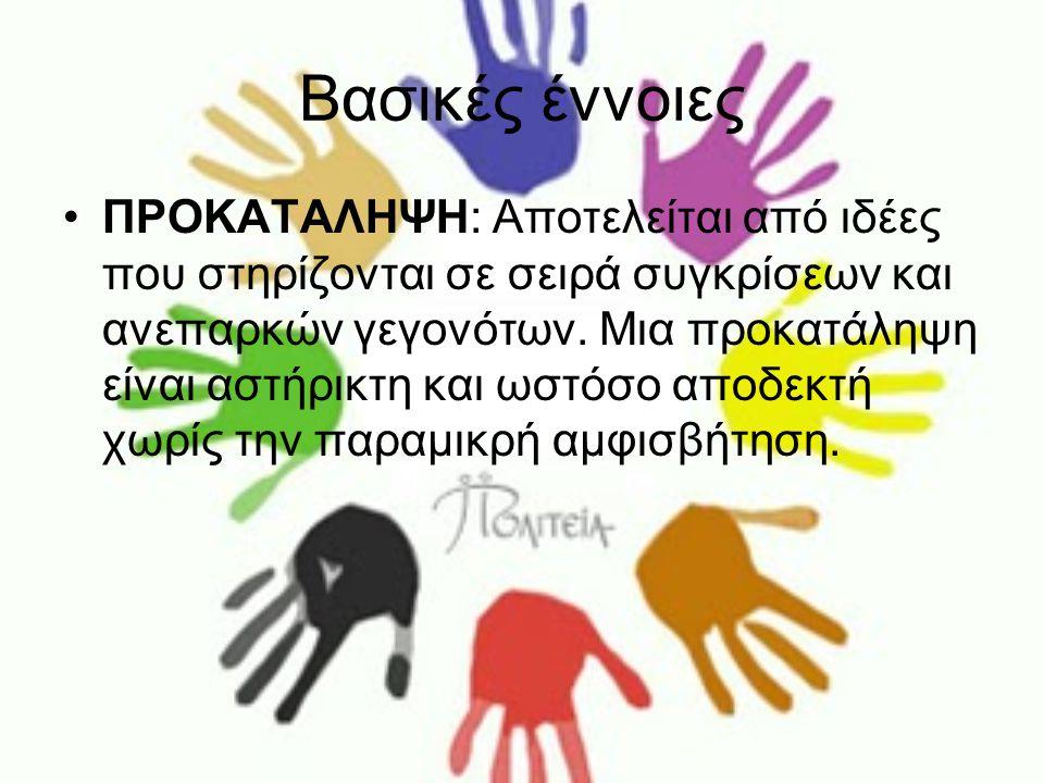 Ποιες είναι οι πηγές πληροφόρησης σου σχετικά με πολίτες διαφορετικής εθνότητας;