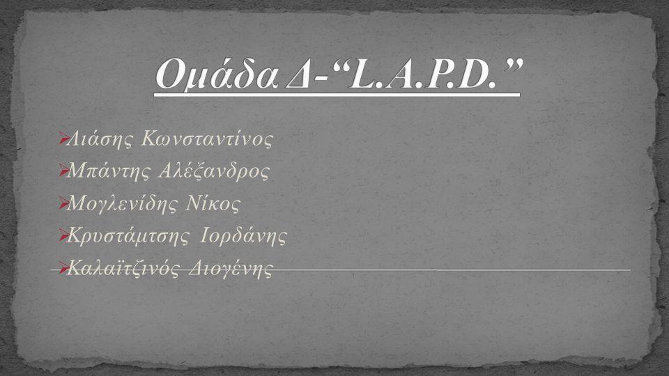 ΛΛιάσης Κωνσταντίνος ΜΜπάντης Αλέξανδρος ΜΜογλενίδης Νίκος ΚΚρυστάμτσης Ιορδάνης ΚΚαλαϊτζινός Διογένης