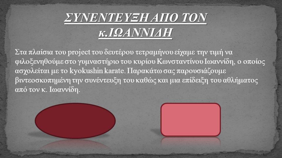 ΣΥΝΕΝΤΕΥΞΗ ΑΠO ΤΟΝ κ.ΙΩΑΝΝΙΔΗ Στα πλαίσια του project του δευτέρου τετραμήνου είχαμε την τιμή να φιλοξενηθούμε στο γυμναστήριο του κυρίου Κωνσταντίνου