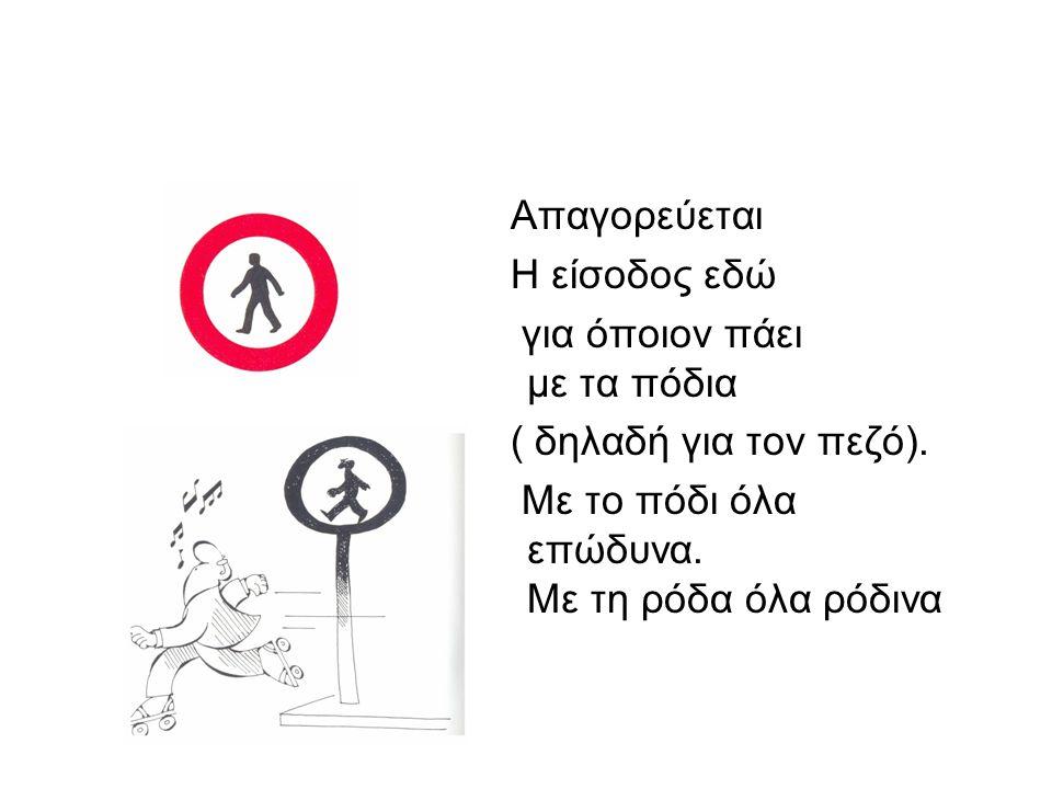 Απαγορεύεται Η είσοδος εδώ για όποιον πάει με τα πόδια ( δηλαδή για τον πεζό). Με το πόδι όλα επώδυνα. Με τη ρόδα όλα ρόδινα