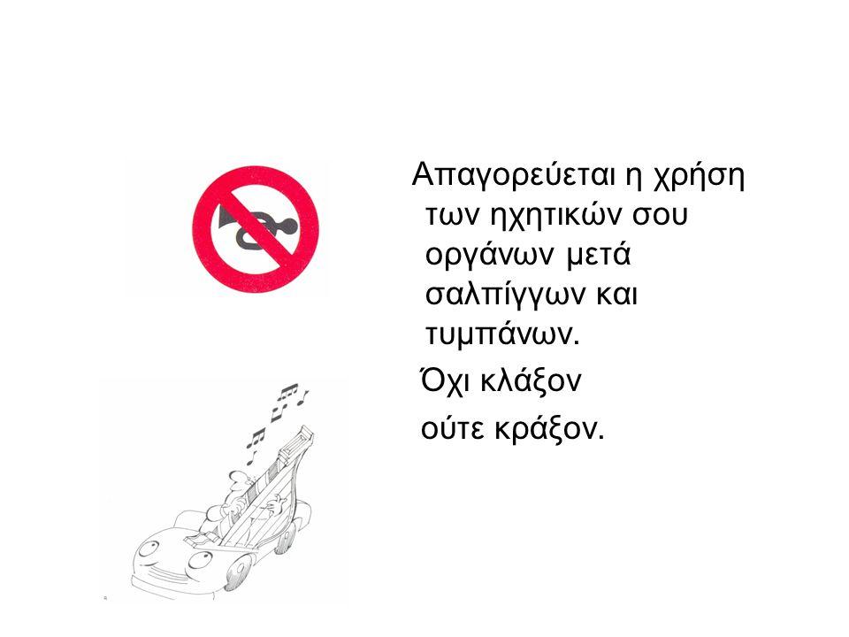 Απαγορεύεται η χρήση των ηχητικών σου οργάνων μετά σαλπίγγων και τυμπάνων. Όχι κλάξον ούτε κράξον.