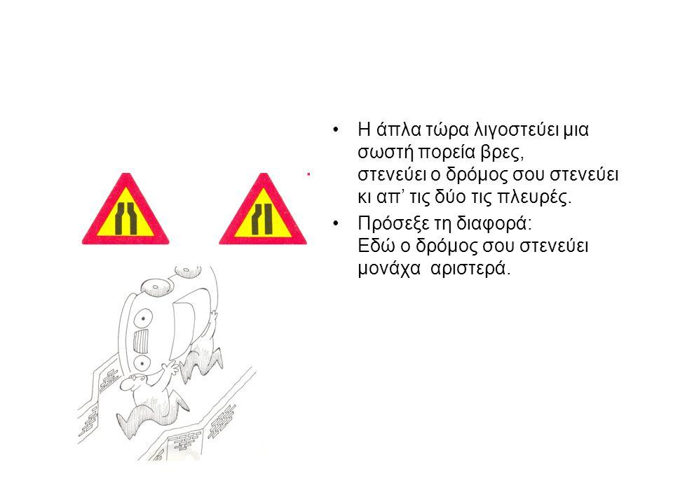 Διασταύρωση με άλλη οδό: Προτεραιότητα στον δεξιό.