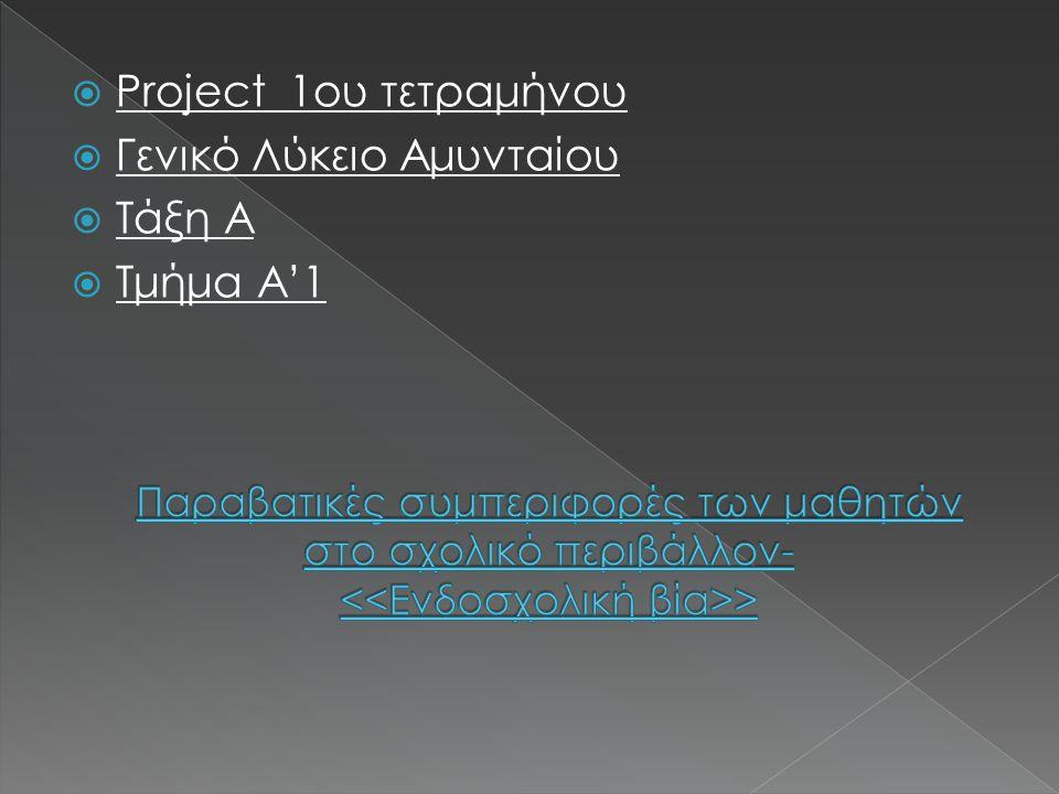  Project 1ου τετραμήνου  Γενικό Λύκειο Αμυνταίου  Τάξη Α  Τμήμα Α'1