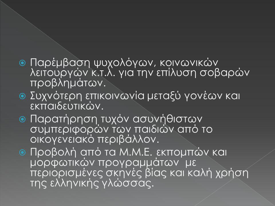  Παρέμβαση ψυχολόγων, κοινωνικών λειτουργών κ.τ.λ.