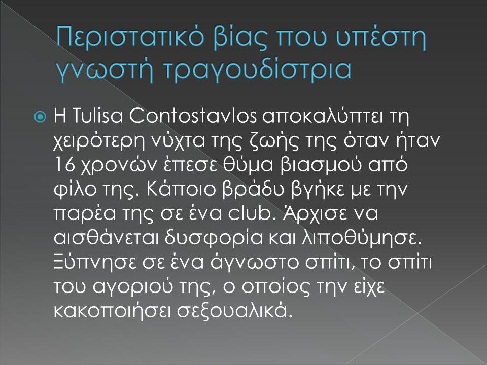  Η Tulisa Contostavlos αποκαλύπτει τη χειρότερη νύχτα της ζωής της όταν ήταν 16 χρονών έπεσε θύμα βιασμού από φίλο της. Κάποιο βράδυ βγήκε με την παρ