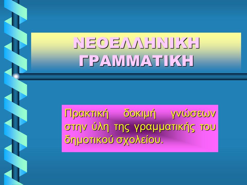ΟΙ ΠΡΟΘΕΣΕΙΣ Οι προθέσεις είναι: με, σε, για, ως, προς, μετά, παρά, αντί, από, κατά, δίχως, χωρίς, ίσαμε.
