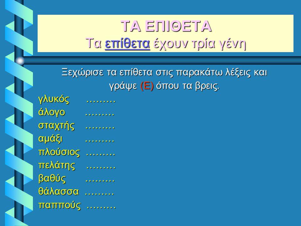 ΚΥΡΙΑ ΟΝΟΜΑΤΑ Οι σωστές απαντήσεις είναι: 1.γιώργος …Λ… 2.πέτρα ……… 3.έλληνας …Λ… 4.πολεμιστής ……… 5.τετάρτη …Λ… 6.λαμπάδα ……… 7.παρθενώνας …Λ… 8.σπίτ