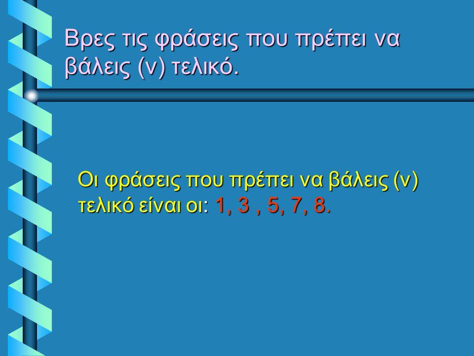 ΚΥΡΙΑ ΟΝΟΜΑΤΑ Οι σωστές απαντήσεις είναι: 1.γιώργος …Λ… 2.πέτρα ……… 3.έλληνας …Λ… 4.πολεμιστής ……… 5.τετάρτη …Λ… 6.λαμπάδα ……… 7.παρθενώνας …Λ… 8.σπίτι ………