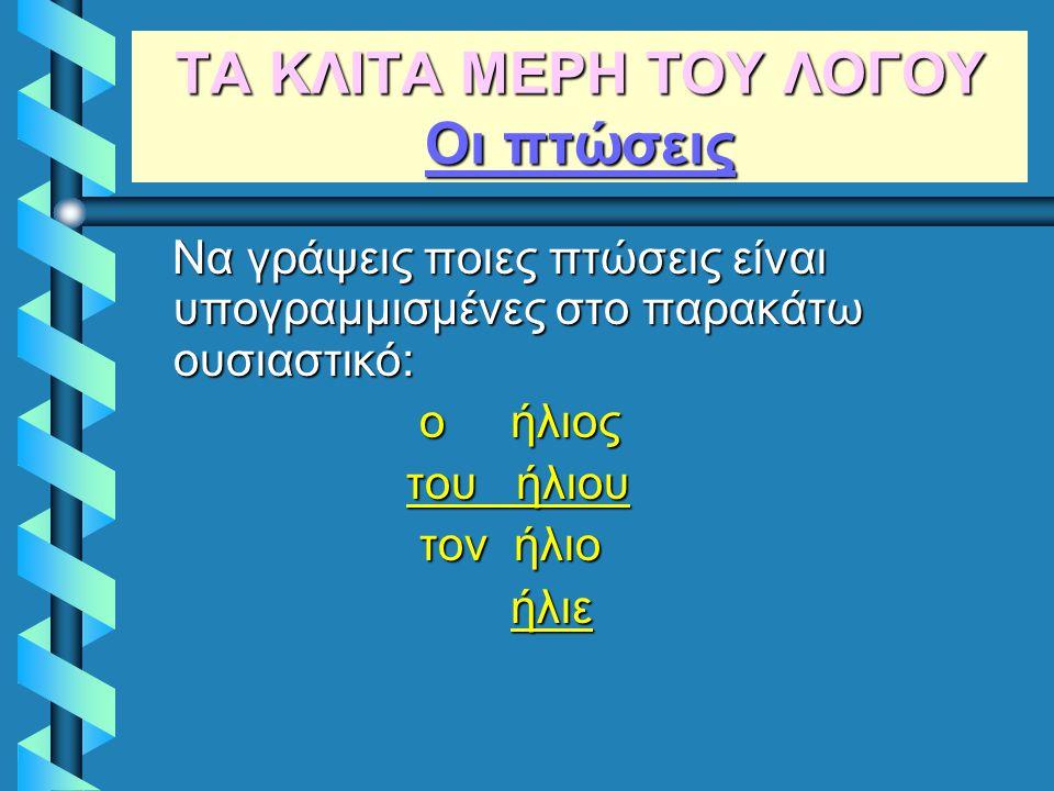 Κυριολεξία και μεταφορά Βρες τις φράσεις με κυριολεξία Οι φράσεις με κυριολεξία είναι οι:1, 4.