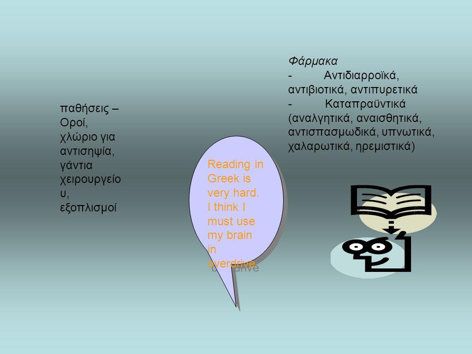παθήσεις – Οροί, χλώριο για αντισηψία, γάντια χειρουργείο υ, εξοπλισμοί Φάρμακα - Αντιδιαρροϊκά, αντιβιοτικά, αντιπυρετικά - Καταπραϋντικά (αναλγητικά, αναισθητικά, αντισπασμωδικά, υπνωτικά, χαλαρωτικά, ηρεμιστικά) Reading in Greek is very hard.