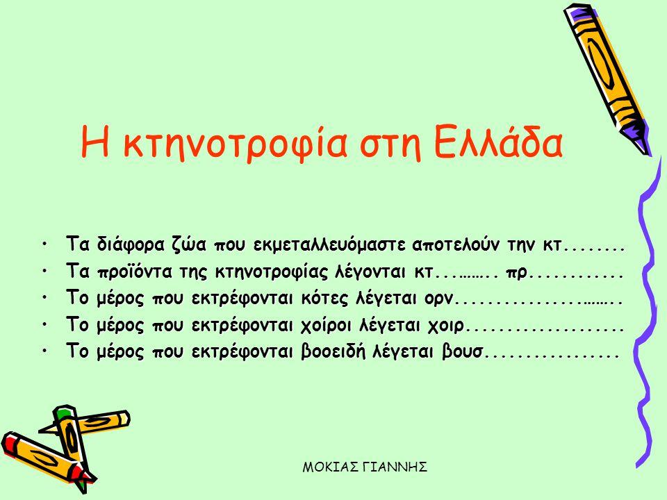 ΜΟΚΙΑΣ ΓΙΑΝΝΗΣ Η γεωργία στην Ελλάδα  Η καλλιέργεια της γης ονομάζεται γ.............................. Τα προϊόντα της γης λέγονται γ................