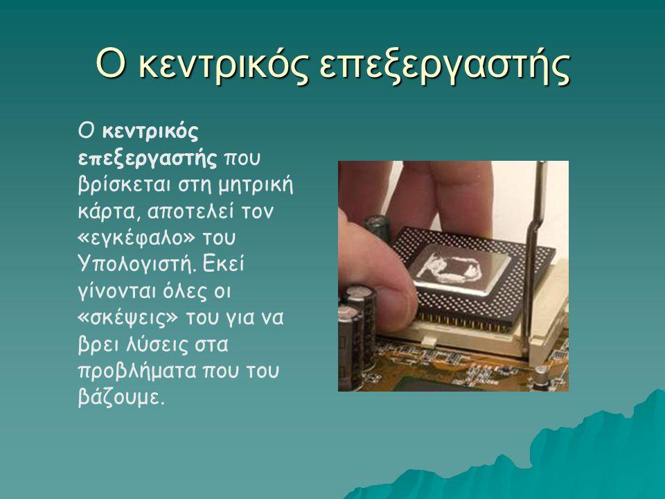 Η μητρική κάρτα Η μητρική κάρτα αποτελεί το βασικότερο στοιχείο του Ηλεκτρονικού Υπολογιστή γιατί πάνω σε αυτή βρίσκονται συνδεδεμένα όλα τα επιμέρους