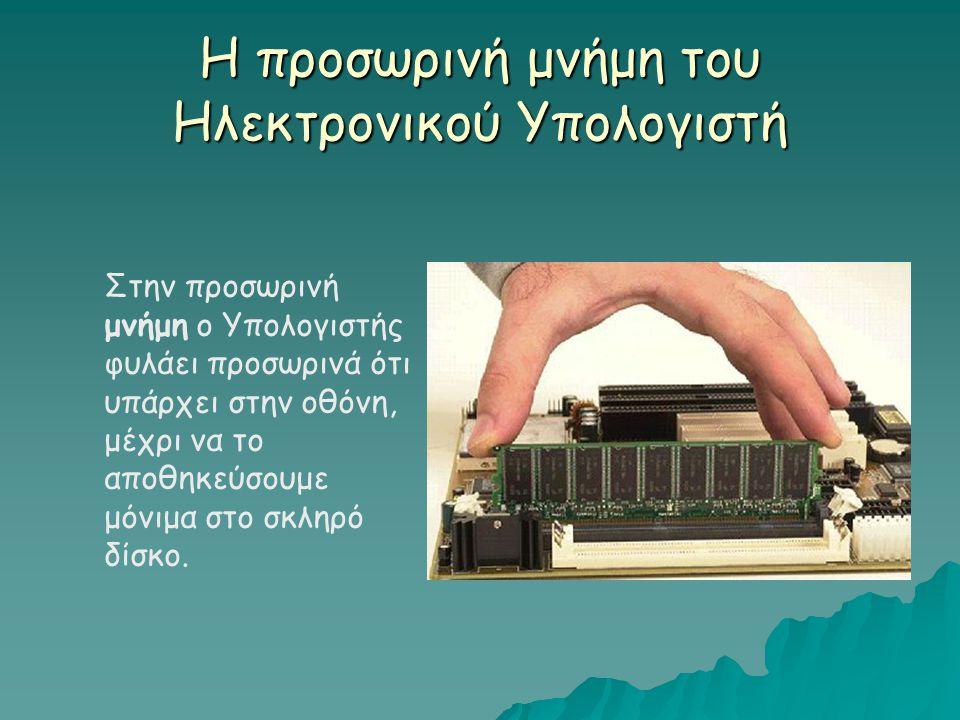 Ο κεντρικός επεξεργαστής Ο κεντρικός επεξεργαστής που βρίσκεται στη μητρική κάρτα, αποτελεί τον «εγκέφαλο» του Υπολογιστή. Εκεί γίνονται όλες οι «σκέψ