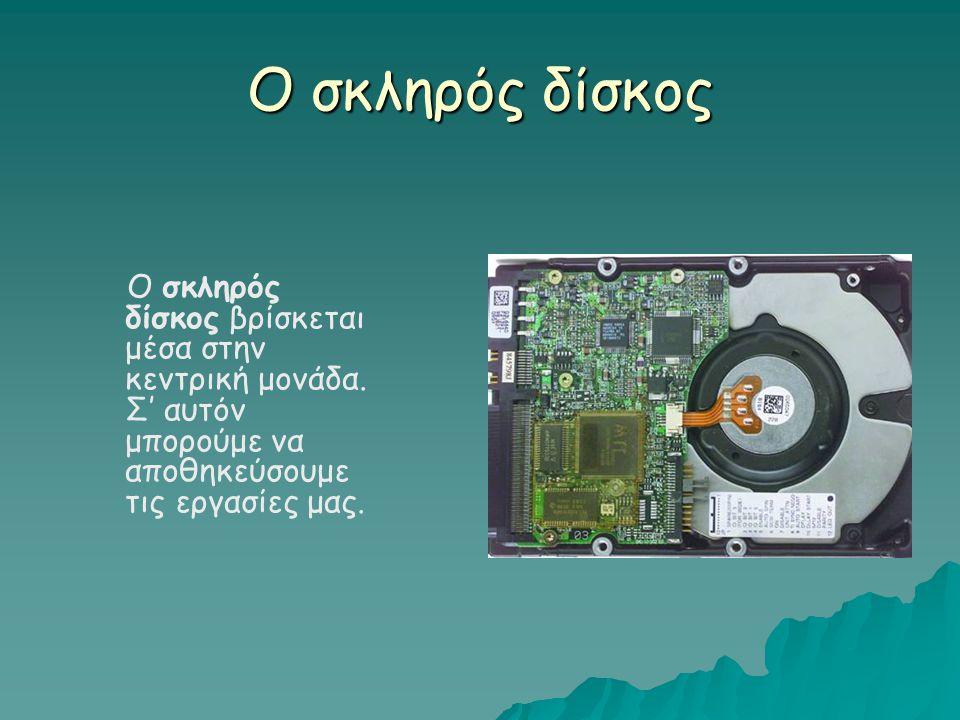 Η προσωρινή μνήμη του Ηλεκτρονικού Υπολογιστή Στην προσωρινή μνήμη ο Υπολογιστής φυλάει προσωρινά ότι υπάρχει στην οθόνη, μέχρι να το αποθηκεύσουμε μό