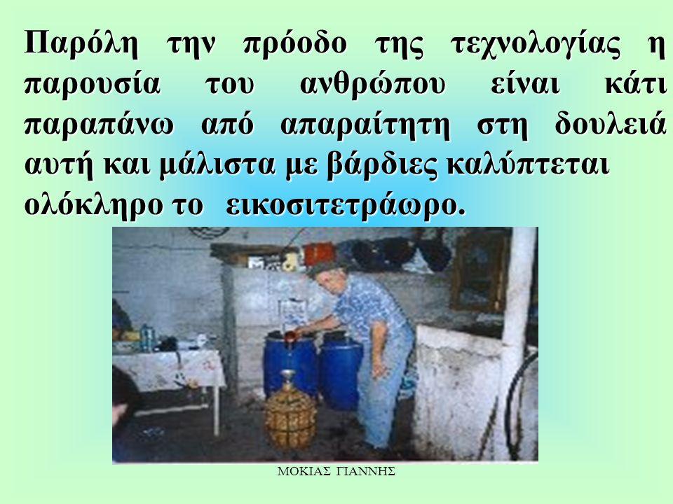 ΜΟΚΙΑΣ ΓΙΑΝΝΗΣ Μάλιστα,αρκετά από τα σύγχρονα καζάνια δεν χρησιμοποιούν πια καυσόξυλα αλλά πετρέλαιο ή υγραέριο.