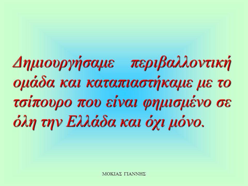 ΜΟΚΙΑΣ ΓΙΑΝΝΗΣ Είμαστε τα αγόρια και κορίτσια της Δ΄ τάξης του 5ου δημοτικού σχολείου Τυρνάβου με τον δάσκαλό μας κο Γιάννη Μόκια.