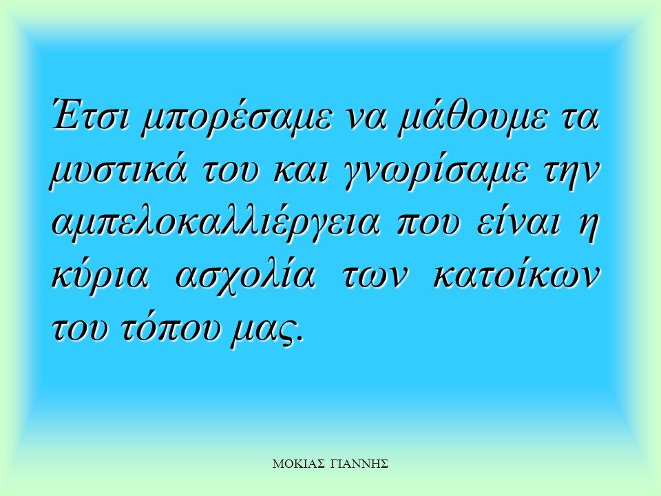 ΜΟΚΙΑΣ ΓΙΑΝΝΗΣ Δημιουργήσαμε περιβαλλοντική ομάδα και καταπιαστήκαμε με το τσίπουρο που είναι φημισμένο σε όλη την Ελλάδα και όχι μόνο.