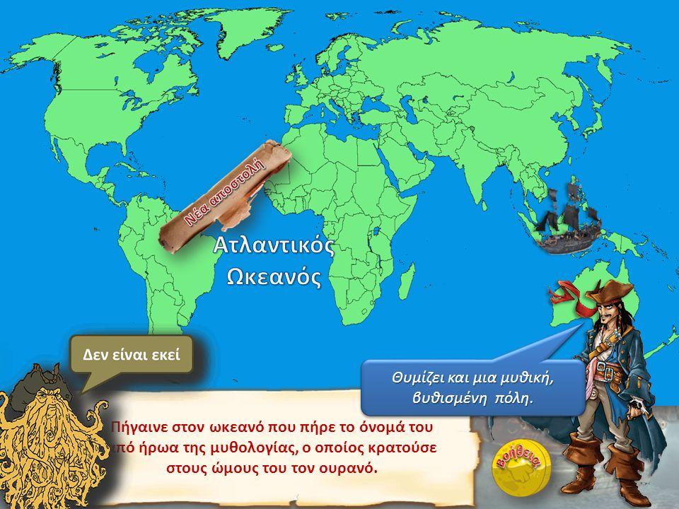 Βρήκα έναν χάρτη θησαυρού και ψάχνω γενναίο πλήρωμα να με βοηθήσει να τον βρω.