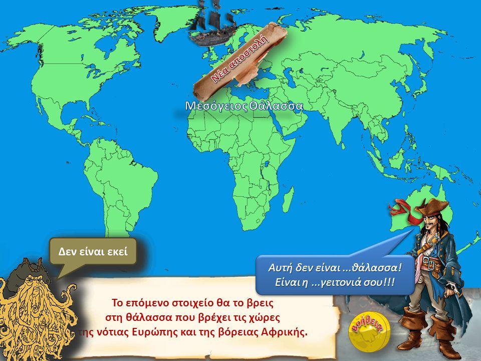 Το επόμενο στοιχείο θα το βρεις στη θάλασσα που βρέχει τις χώρες της νότιας Ευρώπης και της βόρειας Αφρικής.