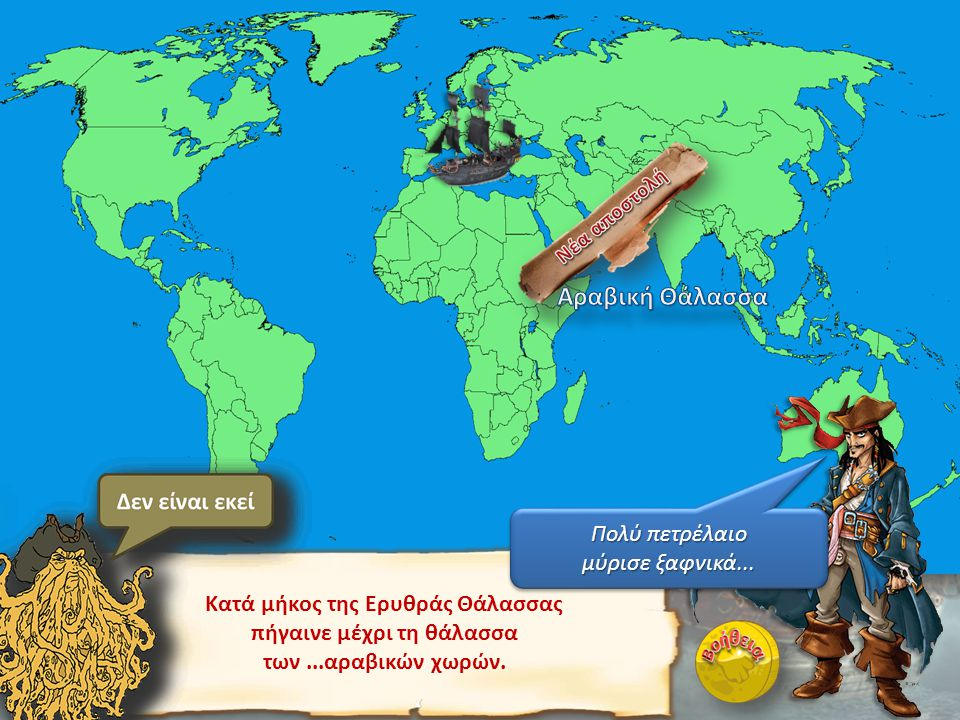 Κατά μήκος της Ερυθράς Θάλασσας πήγαινε μέχρι τη θάλασσα των...αραβικών χωρών.